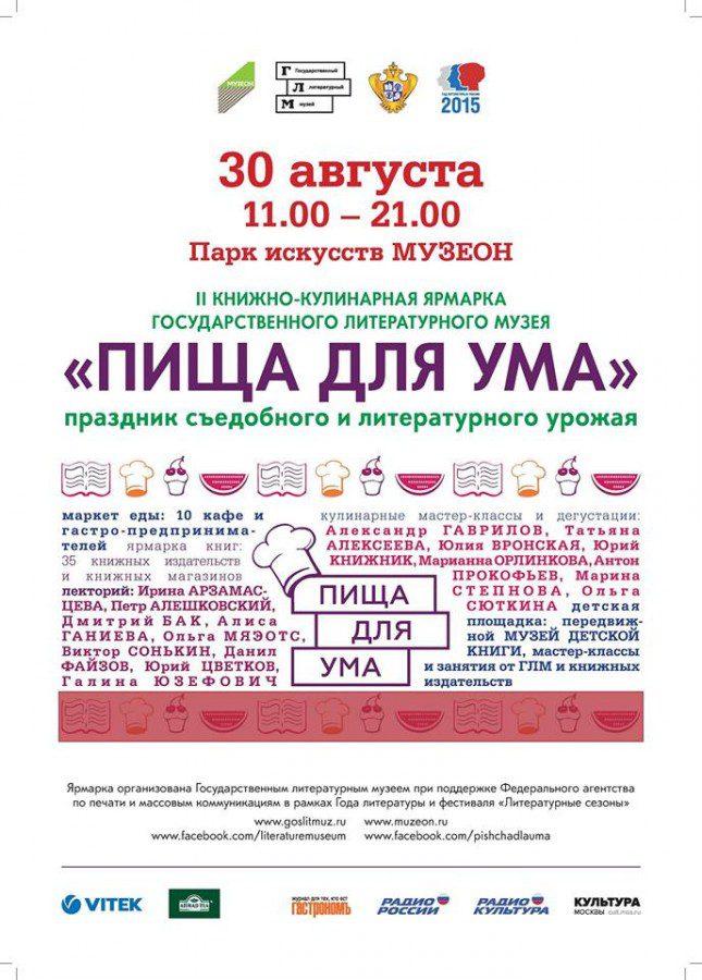 Ярмарка «Пища для ума» и мой мастер-класс