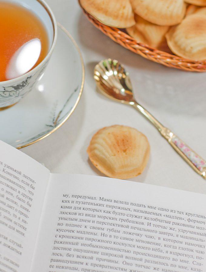 Пирожные «мадлен» (Марсель Пруст. «В сторону Свана»)