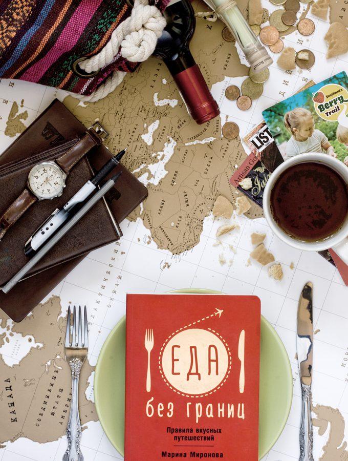 «Еда без границ. Правила вкусных путешествий» Марины Мироновой