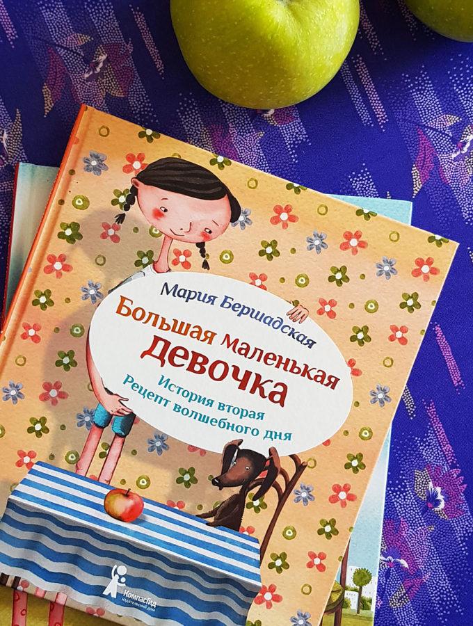 Советская шарлотка и миф о гашении соды (Мария Бершадская. «Большая маленькая девочка»)