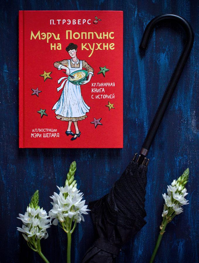 Еда в книгах о Мэри Поппинс
