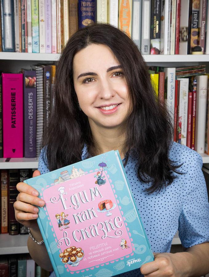 Моя книга «Едим как в сказке» — уже в продаже!